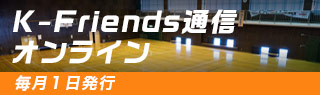 K-Friends通
